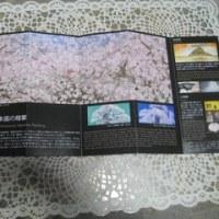 「美しき花鳥風月」釧路芸術館に行ったよ