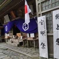 本宮山 宝印祭