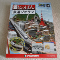昭和にっぽん鉄道ジオラマ~第31号