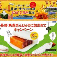 角煮まんじゅう寝袋がキター\(≧∇≦)/