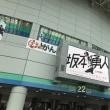 今シーズン初ドーム観戦で初勝利\(^O^)/\(^o^)/