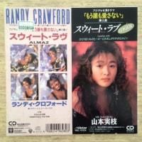 「スウィート・ラヴ」ランディ・クロフォード 1986年、「スウィート・ラブ(日本語版) 」 山本実枝 1991年