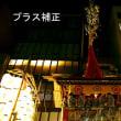 Dレンジオプティマイザーを活用して祇園祭を撮る!