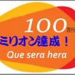 感謝感謝!! 100万アクセス突破!