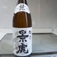 新潟の日本酒を…