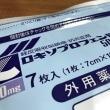 ☆ボーダー☆ 無題(おやじと散歩)