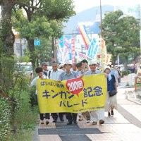 原発ゼロ200回記念パレードに参加しました。