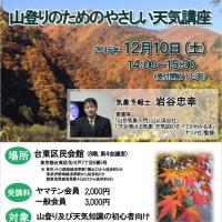 【東京】12月10日に開催「山登りのためのやさしい天気講座」