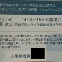東京都美術館「バベルの塔展」記念講演会 『ブリューゲル《バベルの塔》の衝撃 マクロとミクロの融合』