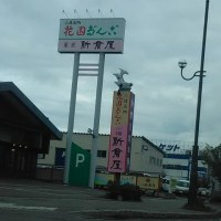 だんごおいしい~!!