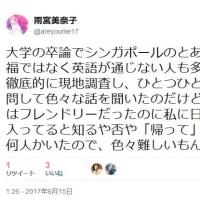 日帝遺産を不意に賜わる話;受難する日本(系)女子大生、今も昔も...