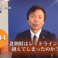 """北朝鮮はレッドラインを越えてしまったのか?〈TRUMP CHANNEL#04 幸福実現党〉   """"major,major conflict""""(=大規模な戦闘)で終わるだろう"""