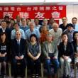 台湾国際放送 玉山会リスナーの集い 2017
