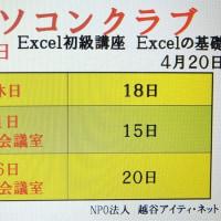 越ケ谷PC-17.4.20