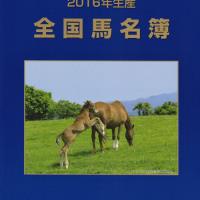 【2016年生産・全国馬名簿】が発刊!