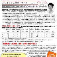 日本共産党滋賀県議会議員「ふしきみちよ県政レポート」168号を公開しました。