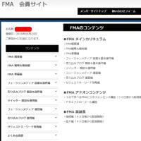 大西良幸[警告 失敗 購入前必読]フュージョンメディアアカデミー(FMA)