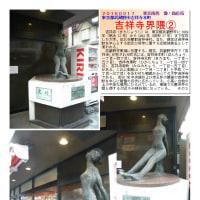 散策 「商店街ー261」 吉祥寺界隈②