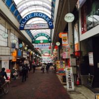 六甲道商店街