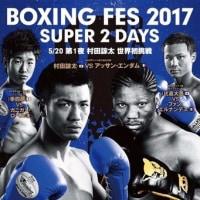 [結果・ボクシング・有コロ、村田諒太4Rダウン奪うも判定負け]5/20(土)プロボクシング 有明