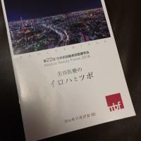 MBF(日本抗加齢美容医療学会)@秋葉原