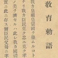 現代語訳『教育勅語』【言の葉庵】
