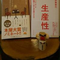 読みたい本二冊。