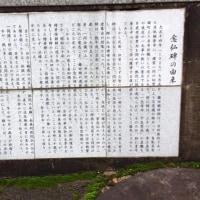 お礼参り<ルーツを巡る旅>1 日高念仏碑編