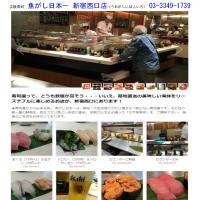 新宿で仕事、食事の時間が少なく。立ち食い寿司「魚がし日本一」でランチ寿司600円。