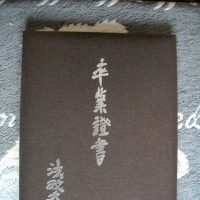 大学の卒業証書