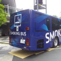 元相鉄のSMOKING BUS
