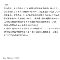 電子書籍TOEIC800第二章のスクリーンショット
