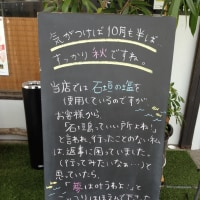 10/14の黒板ボード☆夢を語る。