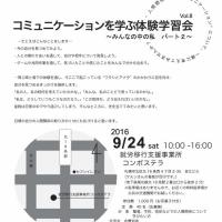 札幌ファシテーション研究会自主セミナー