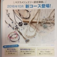 立川夢工房にて~「マクラメジュエリー新コース」登場!!!