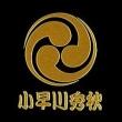 NHK大河ドラマ天地人「上地雄輔」演じる「小早川秀秋」の蒔絵シール