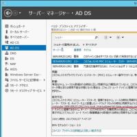 Windows Server2012 R2 で、「・・・PDCエミュレーターを有効なタイムソースに同期させるように(略)」、というエラーを発見。