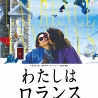 映画「私はロランス」 ( 監督:グザヴィエ・ドラン/2012年 )