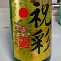 スマホの写真・・お酒編の3  (今年飲んだお酒たち)