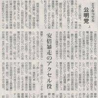 #akahata 安倍暴走のアクセル役/どうなってる公明党 ㊤・・・今日の赤旗記事