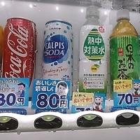 本日は地下鉄玉造駅から真田山プールまで往復歩きました。途中にあった50円自販機「おいでや」をしげしげと眺めました。各商品につけられているコメントに笑いました。