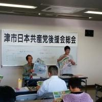 津市日本共産党後援会総会で県政報告