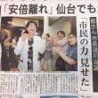 「安倍離れ」仙台でも嵐/「市民の力見せた」 郡さん市長選初当選・・・河北新報24日付朝刊