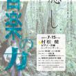 静岡文化芸術大学「村松 健 トークコンサート」のお知らせ