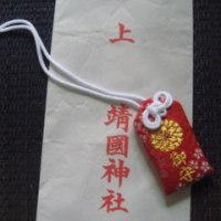 靖国神社の神盃とお守り