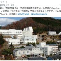 彼らは田中お嬢の時から日本の大学制度攻撃を続けている【加計学園・国際医療福祉大学】