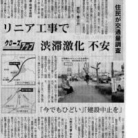 「住民が交通量調査」 「リニア工事で渋滞激化不安」 (しんぶん赤旗)