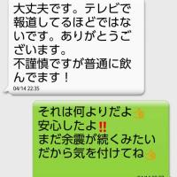熊本県で大きな地震がありましたね・・・