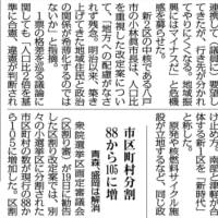一票の格差は「2倍以内」という司法判断に公然と疑義を申し立てる八戸市小林眞市長