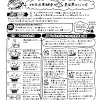 地元古老継承の秘伝「黒豆煮」の作り方